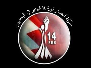 http://14febrayer.com//arabic/images/Abnaa/Ansar_Arabic_2_756898573.jpg